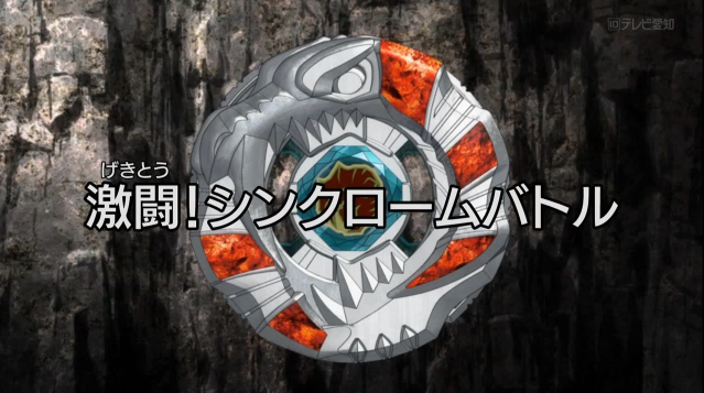 Beyblade: Shogun Steel - Episode 26