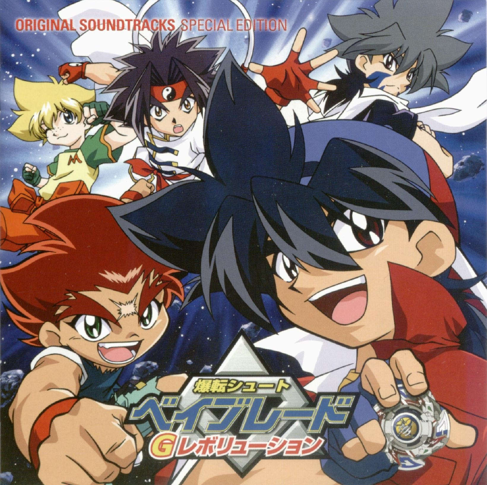 Bakuten Shoot Beyblade: G-Revolution OST
