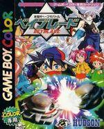 GameBoyColorJisedaiBegomaBattleBeyblade.jpg