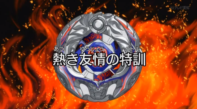 Beyblade: Shogun Steel - Episode 21