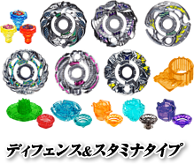 Beyblade Zero-G Ultimate Synchrom DX Set Defense & Stamina Type