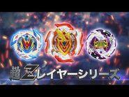 ベイブレードバースト「TVCM 超Zレイヤーシリーズ登場編 30秒」