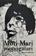 Mori Mari monogatari
