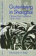 Gutenberg en Shanghái