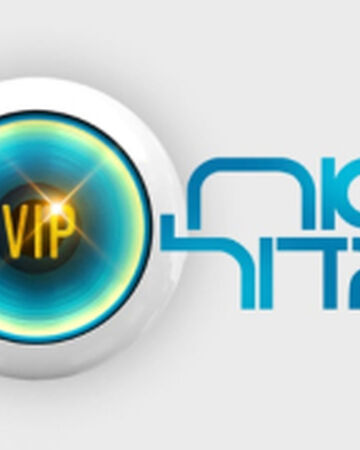 HaAh HaGadol VIP Logo 2019.jpg