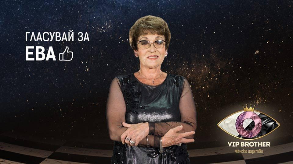 Eva Naydenova
