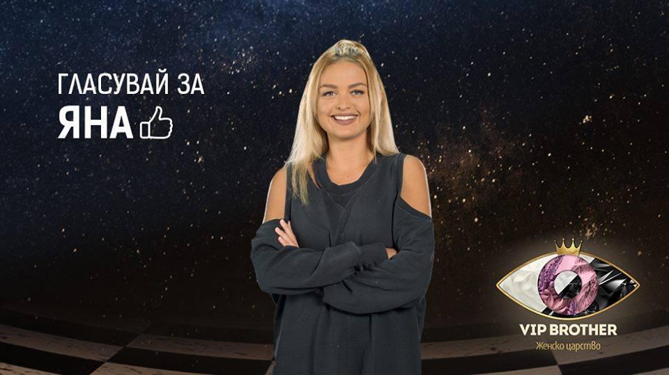 Yana Akimova-Dimitrova