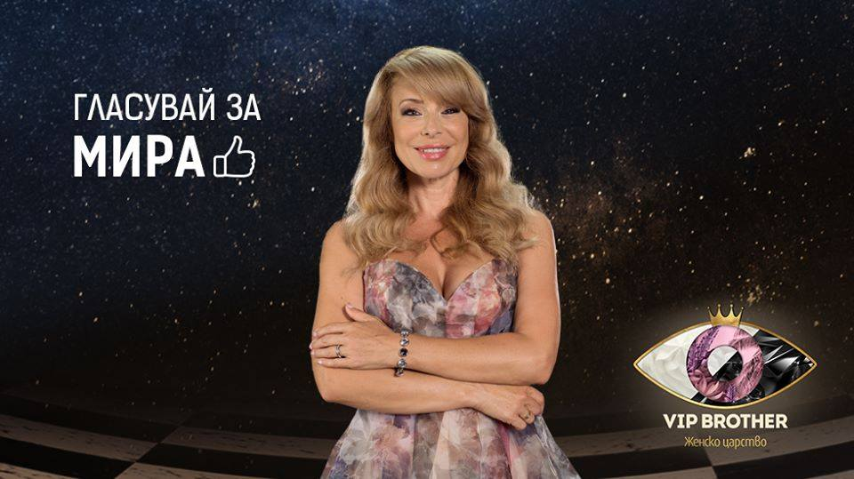 Mira Dobreva