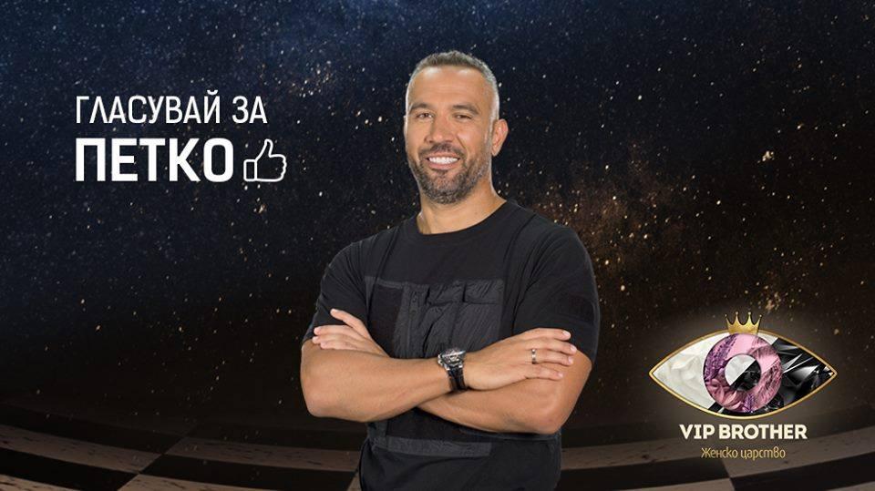 Petko Dimitrov