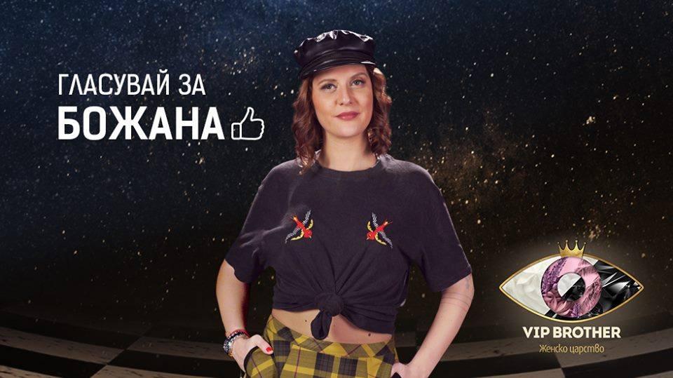 Bozhana Katsarova