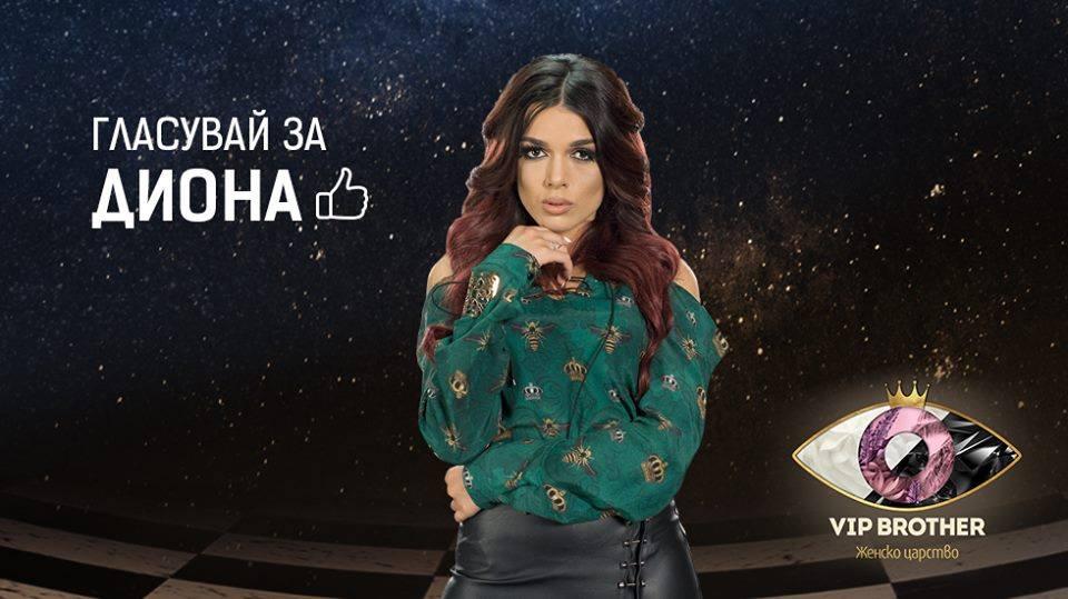 Diona Sashova