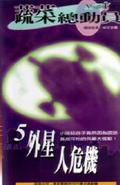 LBATFFOS Chinese VHS
