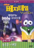 Rumor Weed Korean Cover
