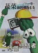 WGWIS Chinese DVD