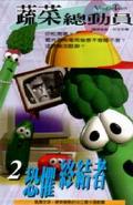 WGWIS Chinese VHS