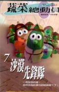 JATBW Chinese VHS