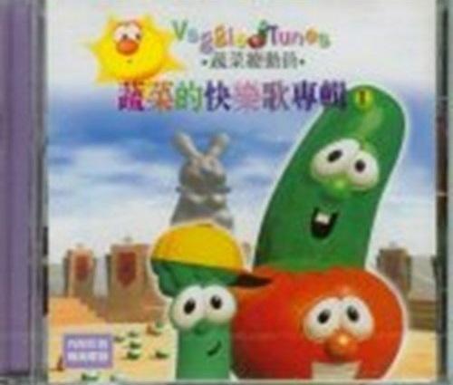 蔬菜的快樂歌