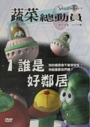 AYMN Chinese DVD