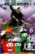 RSaB Chinese VHS