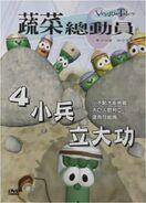 DATGP Chinese DVD