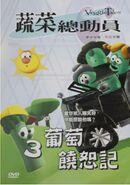 GWMTFT Chinese DVD