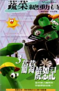 GWMTFT Chinese VHS