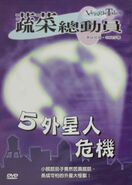 LBATFFOS Chinese DVD