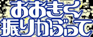 Oofuri jpn logo.png