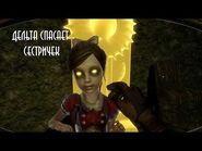 Вырезанные Фразы Бриджит Тененбаум из BioShock 2