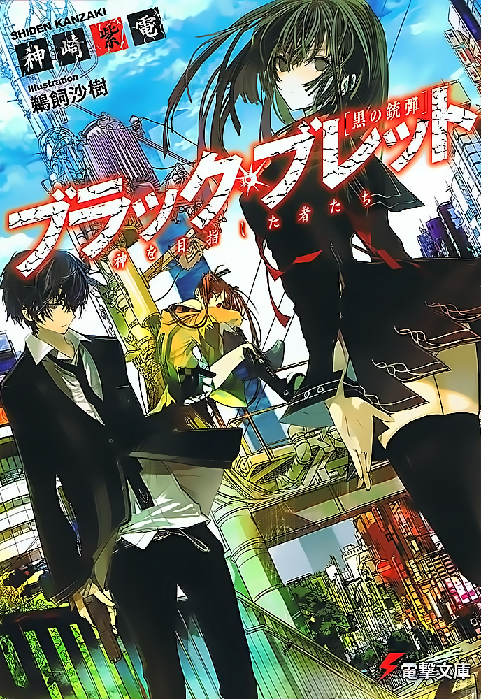 Black Bullet: Those Who Aimed to be Gods
