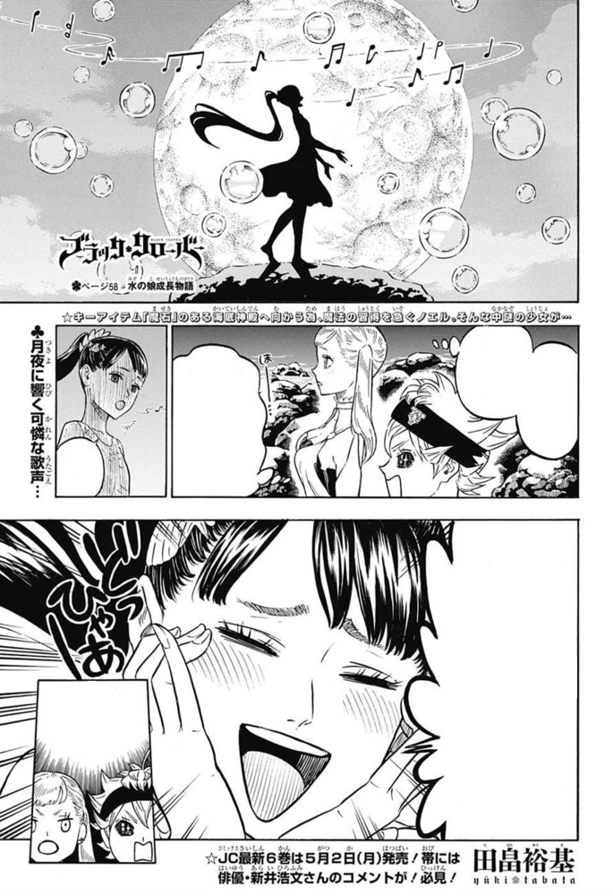Chapter 58.png