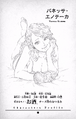 Vanessa Enoteca Character Profile