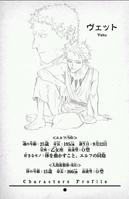 Vetto Character Profiles