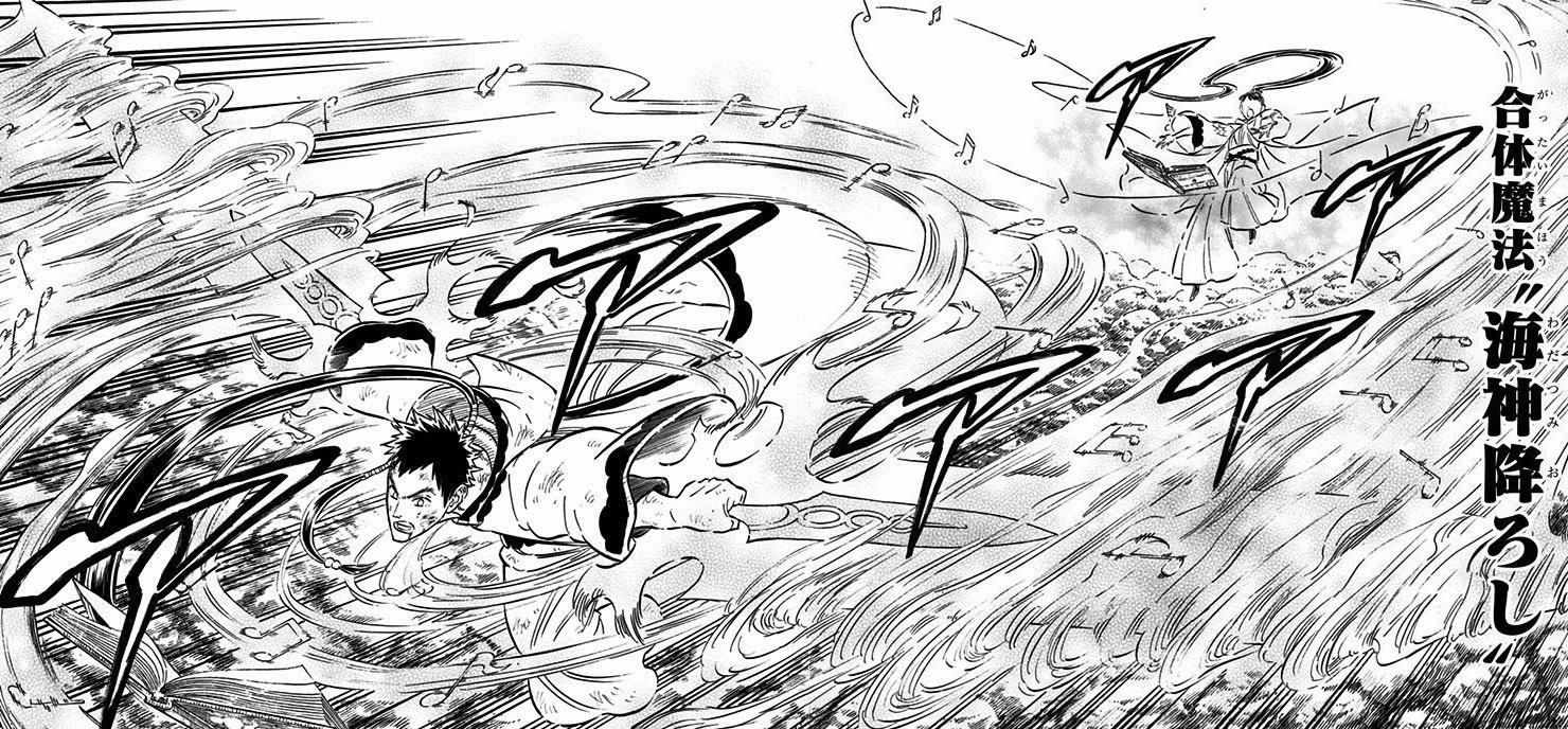 Sea God Slash