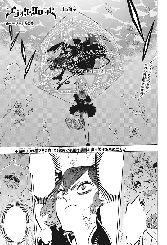 Chapter 254.png