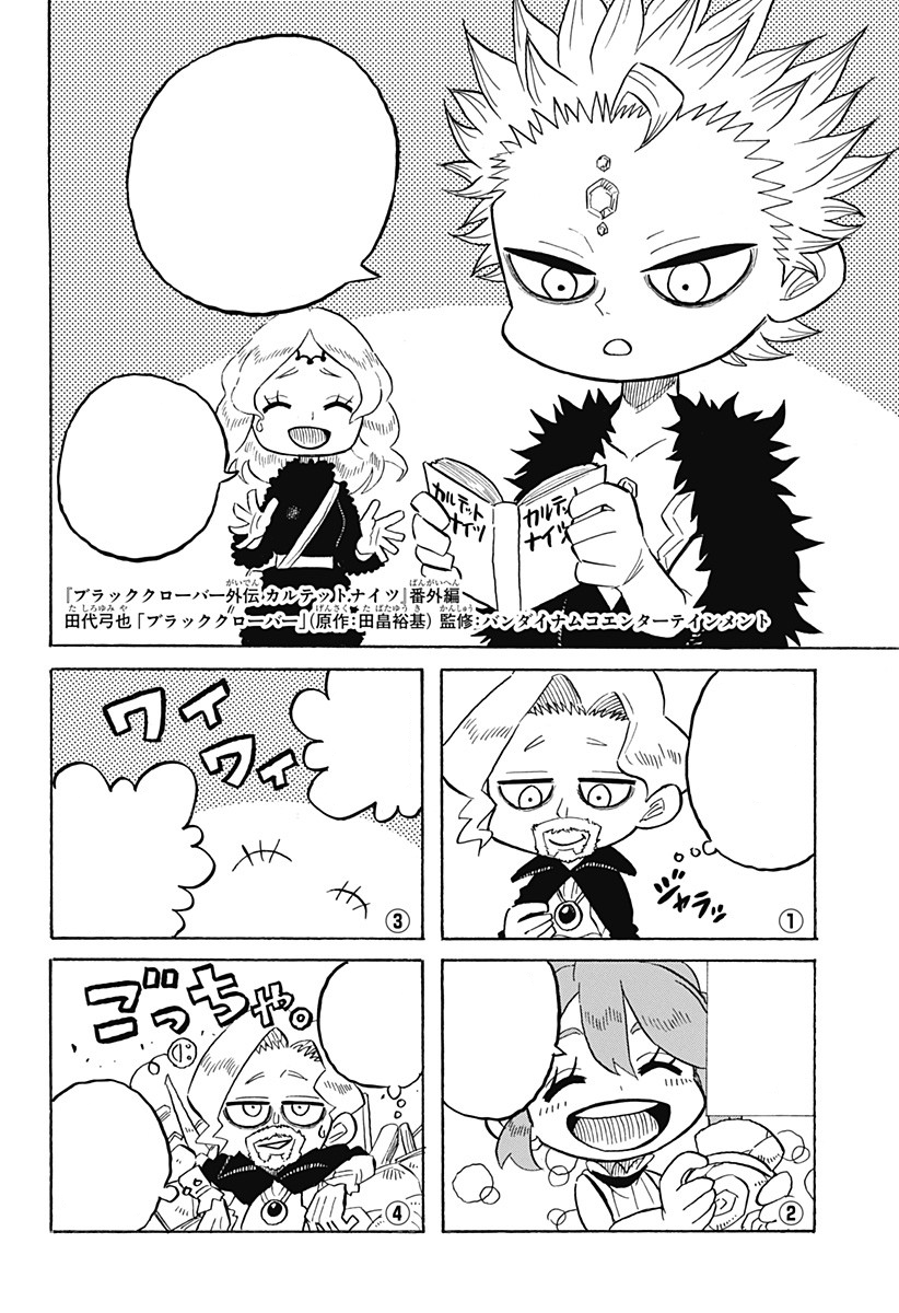 Extra Chapter 7 QK.png