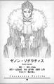 Zenon Zogratis Character Profile