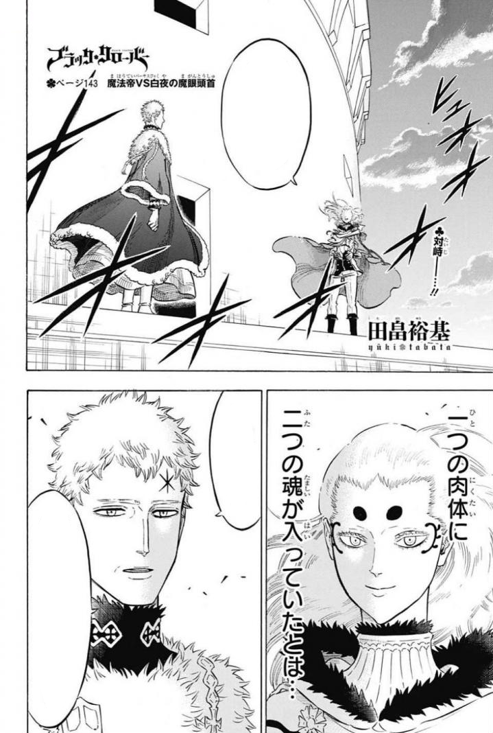Chapter 143 Black Clover Wiki Fandom Considering characters like kaecilius can resist time manipulation without the stone, i imagine strange can too. chapter 143 black clover wiki fandom
