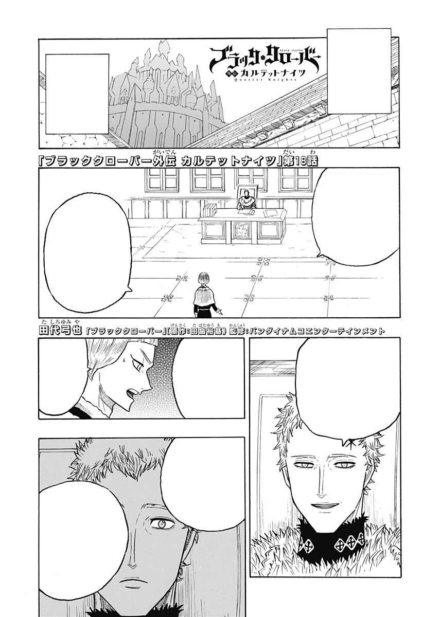 Chapter 18 QK.png