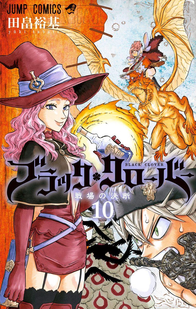 Volume 10.png