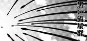 Espejos Meteorito