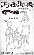Hage Orphans Characters Profile