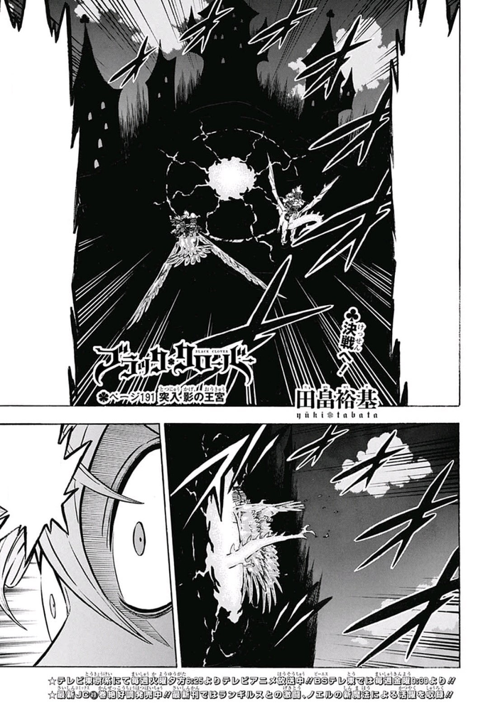 Chapter 191.png