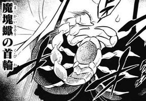 Collar del Escorpión Demonio