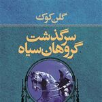 Persian Shadows Linger cover.jpg