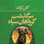 Persian The White Rose cover.jpg