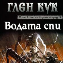 Bulgarian 9 Water Sleeps front.jpg