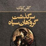 Persian The Silver Spike cover.jpg