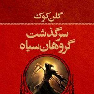Persian The Black Company cover.jpg