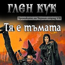 Bulgarian 8 She Is the Darkness front.jpg